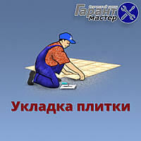 Укладка плитки в Бердянске