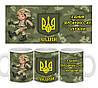 Именная чашка С Днем вооружённых Сил Украины