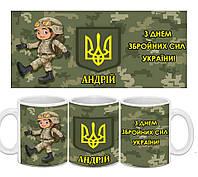 Іменні чашки чоловікам на день Козацьтва (текст привітання можна змінювати)