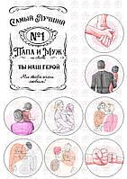 Вафельная картинка Любимый папа и муж (101296)