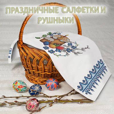 Праздничные салфетки и рушники
