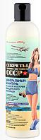 Бальзам минеральный увлажнение и объем волос - Секреты лучших здравниц СССР, 400 мл