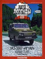 Автолегенды СССР №154