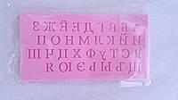"Молд для мастики ""Русский алфавит"""