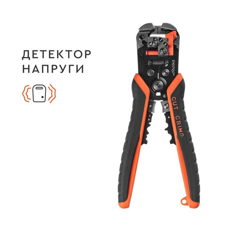 Знімач ізоляції автоматичний Dnipro-M KS-131V ULTRA, 4 в 1