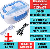 Термо Ланч бокс с подогревом от сети 220V и от прикуривателя 12V Electronic Lunchbox, Оригинал
