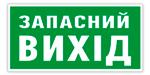 Эвакуационный знак «Указатель запасного выхода».