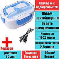 Термо Ланч бокс с подогревом 12V от прикуривателя авто Electronic Lunchbox, Оригинал