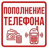 Пополнение мобильного телефона на 50 гривен за Ваш отзыв