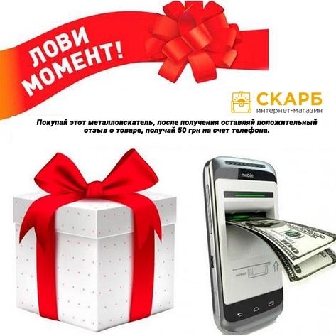 Пополнение мобильного телефона на 50 гривен за Ваш отзыв, фото 2