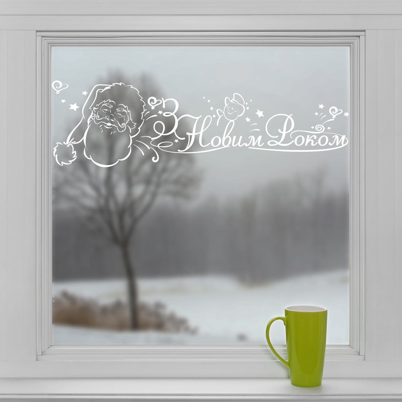 Наклейка З Новим Роком! 800х230 мм (белый) Новогодняя виниловая наклейка ( новый год 2021, наклейки, украшение