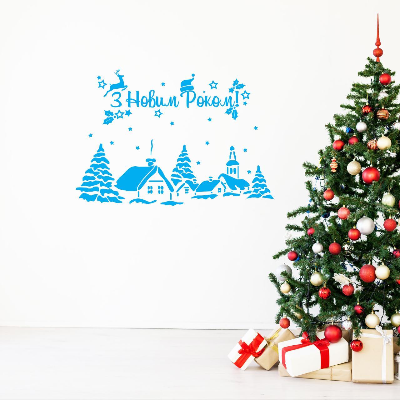 Наклейка Зимний пейзаж 1100х760 мм (голубой) Новогодняя виниловая наклейка ( новый год 2021, наклейки,