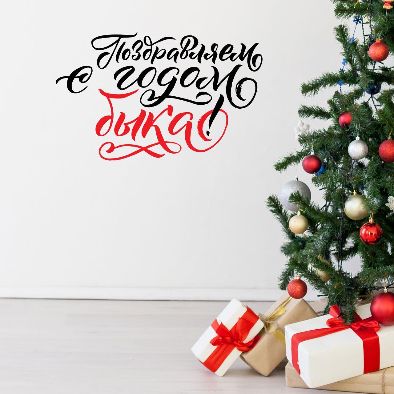 """Наклейка Надпись""""С годом быка"""" 800х500 мм (черный с красным) Новогодняя виниловая наклейка ( новый год 2021,"""