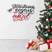 """Наклейка Надпись""""С годом быка"""" 800х500 мм (черный с красным) Новогодняя виниловая наклейка ( новый год 2021,, фото 1"""