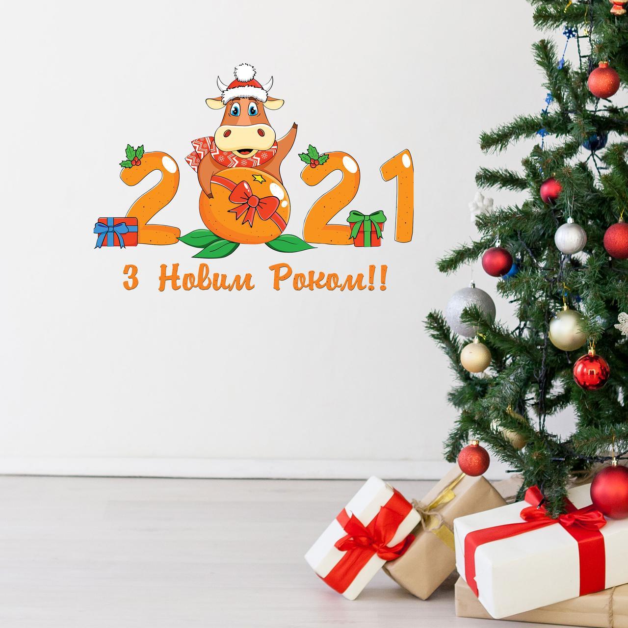 """Наклейка Надпись """" З Новим Роком"""" 800х570 мм Новогодняя виниловая наклейка ( новый год 2021, наклейки,"""