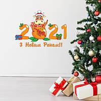 """Наклейка Надпись """" З Новим Роком"""" 800х570 мм Новогодняя виниловая наклейка ( новый год 2021, наклейки,, фото 1"""