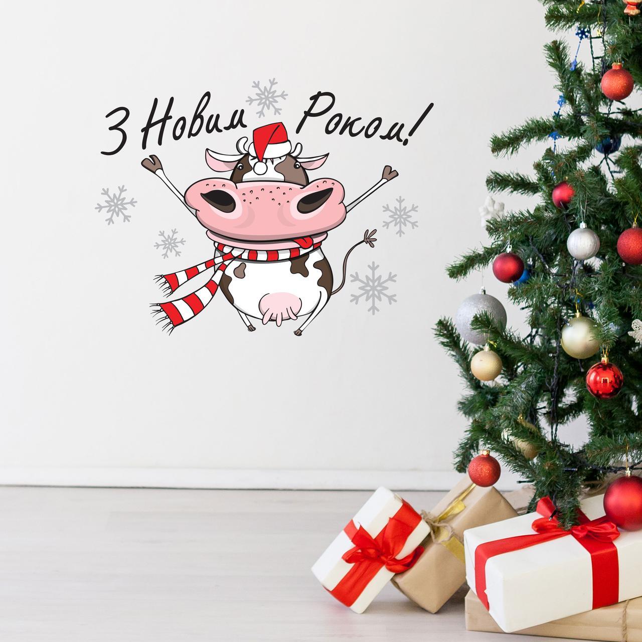 Наклейка Веселый новогодний бык 550x420 мм Новогодняя виниловая наклейка ( новый год 2021, наклейки, украшение