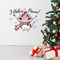 Наклейка Веселый новогодний бык 550x420 мм Новогодняя виниловая наклейка ( новый год 2021, наклейки, украшение, фото 1