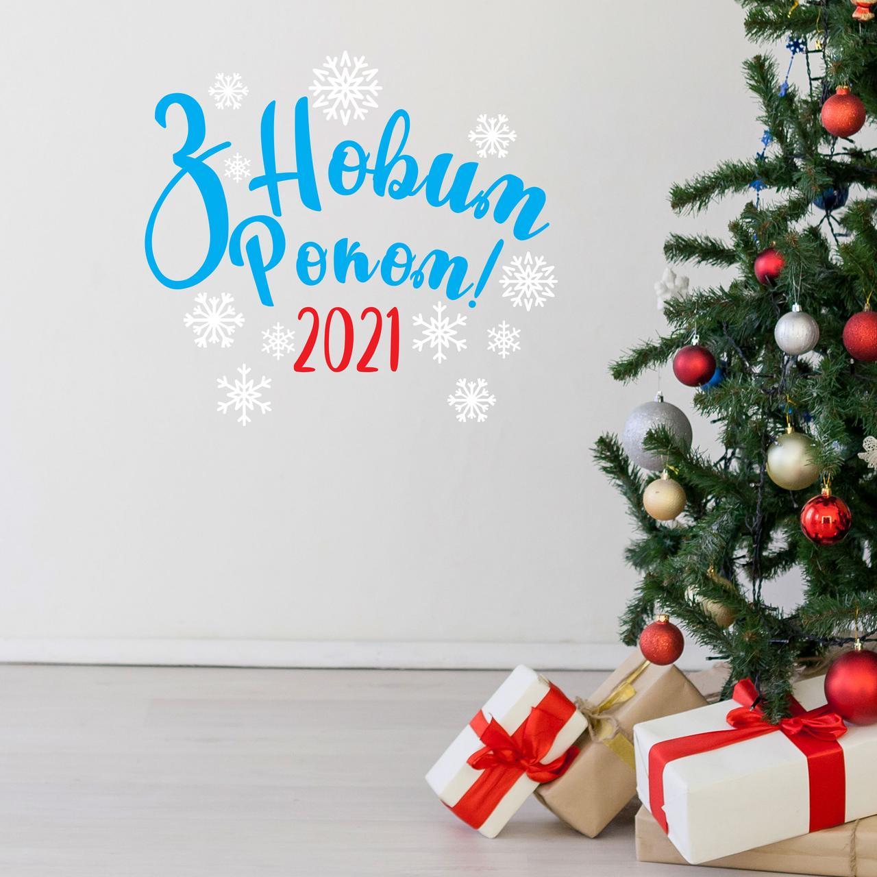 Новогодняя виниловая наклейка З Новим Роком (красное с голубым и белым) 1000x940мм ( новый год 2021, наклейки,