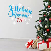 Новогодняя виниловая наклейка З Новим Роком (красное с голубым и белым) 1000x940мм ( новый год 2021, наклейки,, фото 1