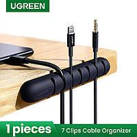 Органайзер для кабелей на 7 делений самоклеющийся держатель для проводов Ugreen (черный)