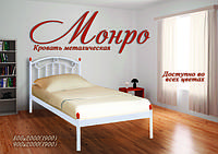 Кровать металлическая Монро 140*200