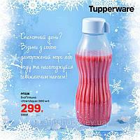 Эко-бутылка (Xtrem aqua) Экстрим Аква (880 мл) винтовая крышка, Tupperware, фото 1