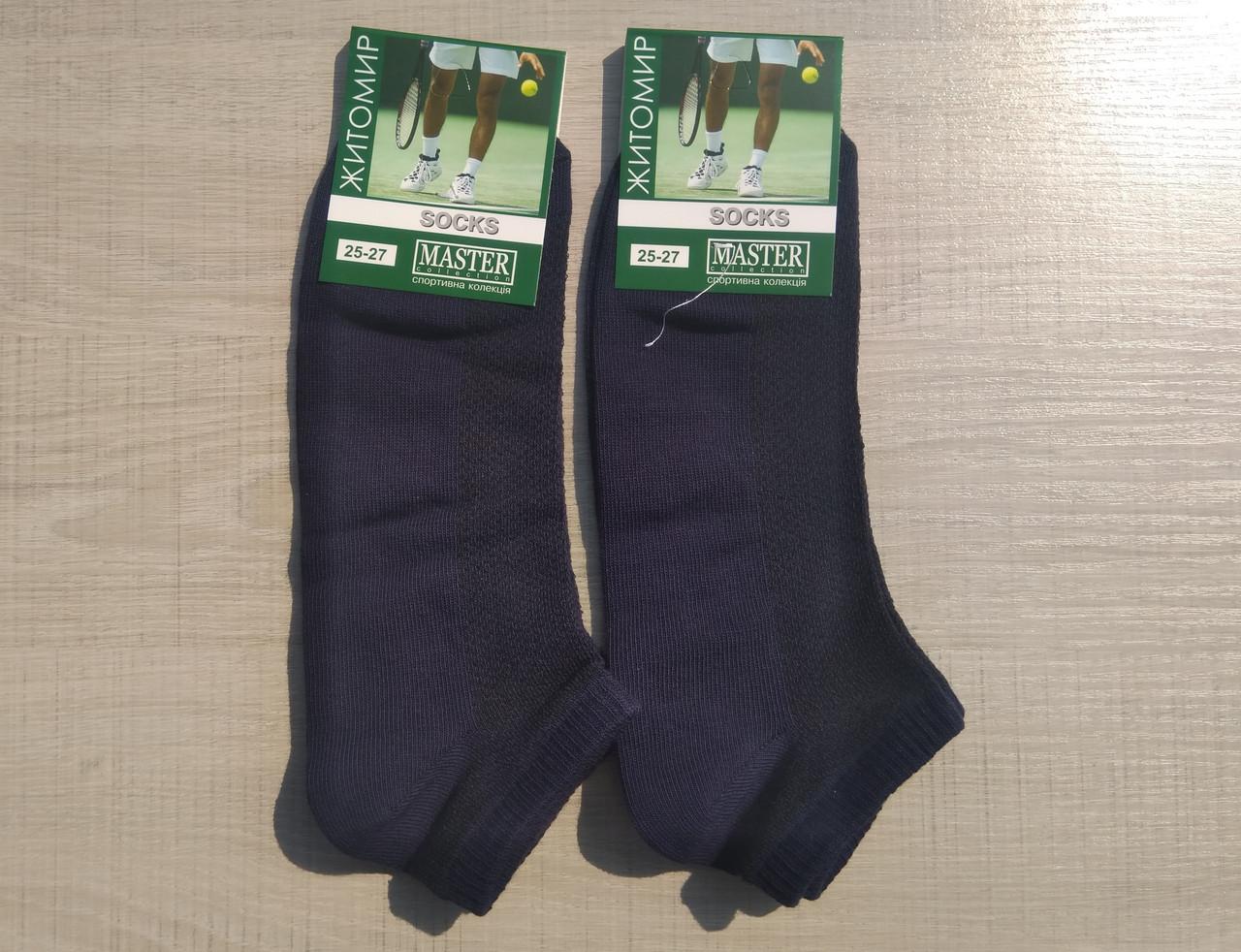 Мужские носки Master низкие хлопок 25-27 спортивная коллекция темно-синие