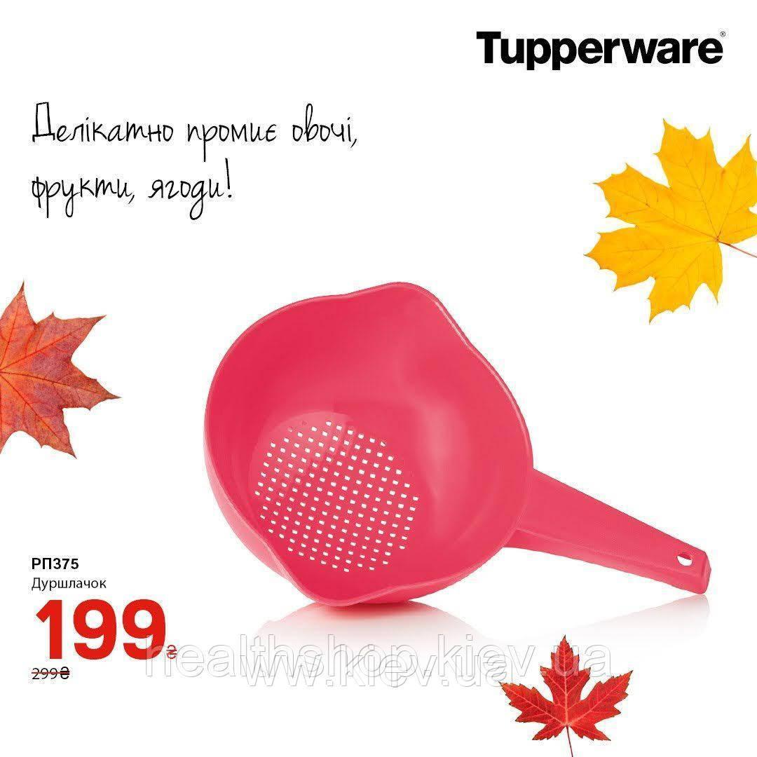 Мини-дуршлаг розовый Tupperware (Оригинал) Тапервер