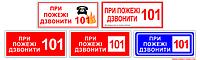 """Таблички пожарной безопасности """"При пожаре звонить 101"""""""