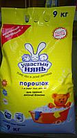 Порошок Ушастый нянь 9 кг для стирки детского белья