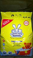 Ушастый нянь 4.5 кг для стирки детского белья