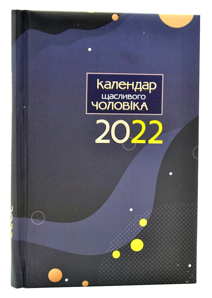 Календар щасливого чоловіка 2022 (темний)
