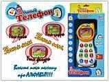 """Интерактивная развивающая игрушка """"Умный Телефон"""" 7028, фото 5"""