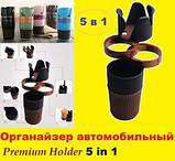 Органайзер холдер для стаканов автомобильный 5в1 Car holder 5 in 1, фото 2