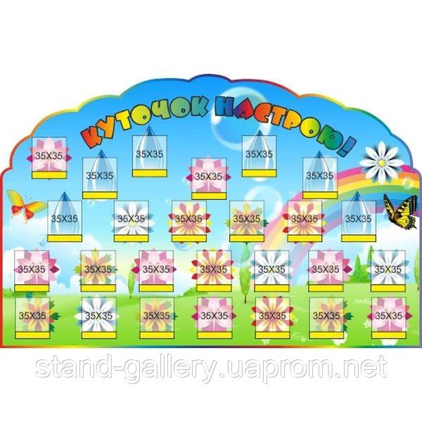 Уголок настроения для детского сада