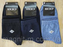 """Чоловічі всесезонні шкарпетки """"Конюшина"""". Мікс кольорів."""