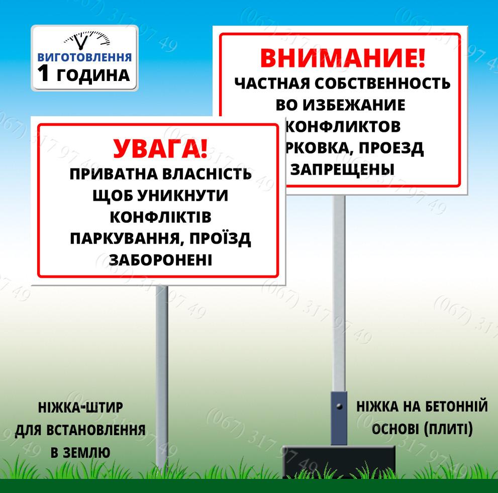 Табличка Знак Увагу приватна власність уникнути конфліктів парковка проїзд заборонені