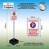 Табличка Знак Увагу приватна власність уникнути конфліктів парковка проїзд заборонені, фото 4