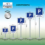 Табличка Знак Увагу приватна власність уникнути конфліктів парковка проїзд заборонені, фото 5