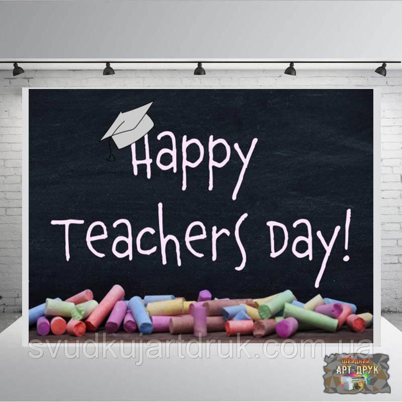 Банер до  Дня Учителя   2х3. Печать баннера |Фотозона|Замовити банер|З Днем народже
