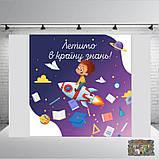 Банер до  Дня Учителя   2х3. Печать баннера  Фотозона Замовити банер З Днем народже, фото 9