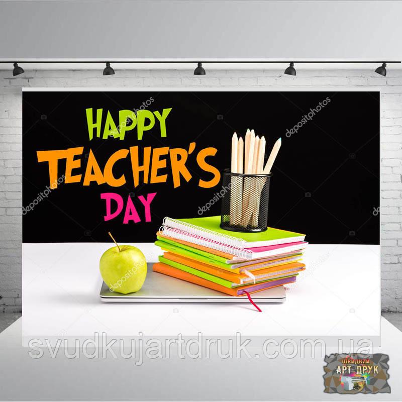 Банер до  Дня Учителя   2х3. Печать баннера  Фотозона Замовити банер З Днем народже