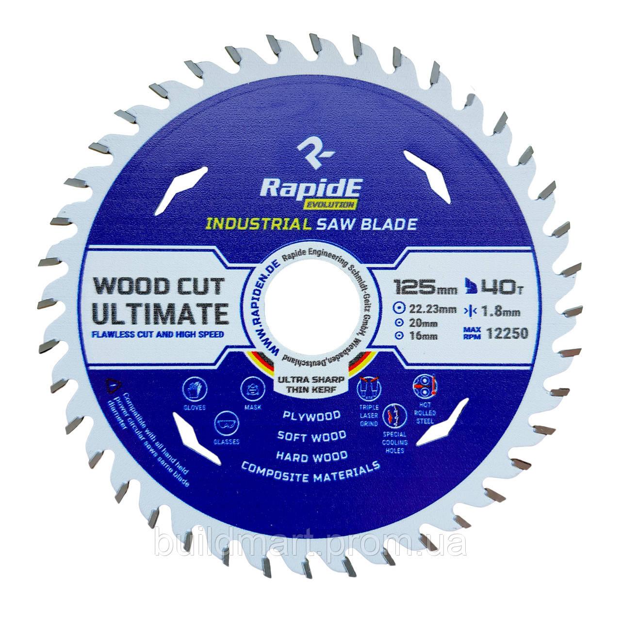 Пильный диск по дереву Rapide Industrial 125 мм. (24 зуб.)