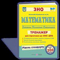 Математика Тренажер для підготовки до ДПА і ЗНО СТАНДАРТ рівень Капіносов А.