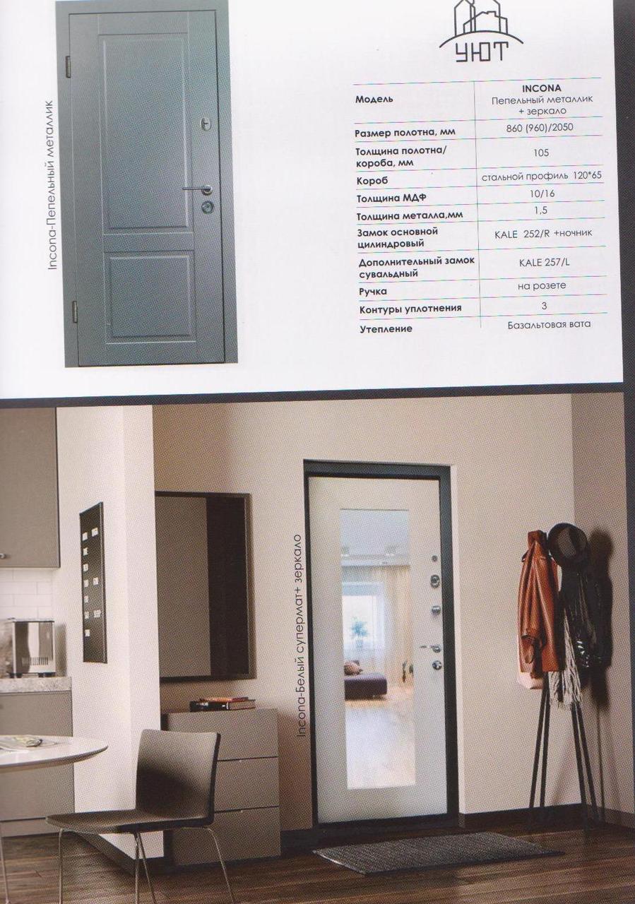 """Входные двери """"Уют"""" ПРЕСТИЖ Incona Пепельный металлик/Белый супермат Зеркало (850)"""