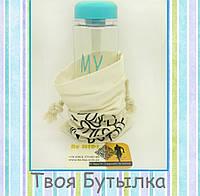 Моя бутылка / MY BOTTLE + мешочек (есть 10 видов). бирюза