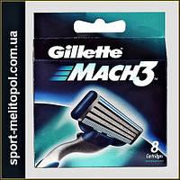 Gillette Mach3  8 шт