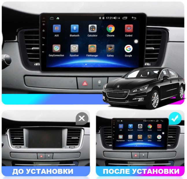 Штатна Android Магнітола на Peugeot 508 2011-2018 Model 4G-solution + canbus (М-П508-9-4Ж)