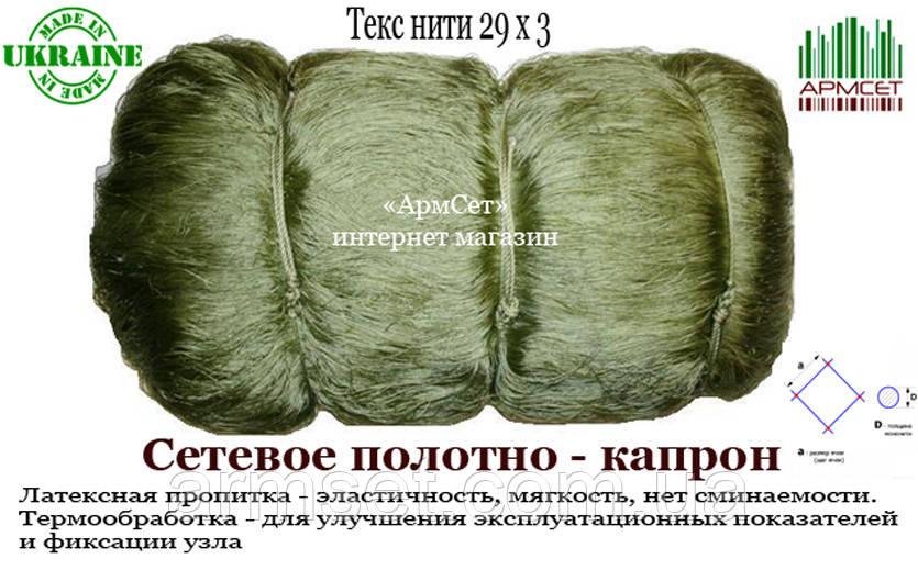 Сетеполотно капроновое ячея 43 х 80 х 150 (29 х 3)